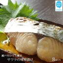 【ふるさと納税】瀬戸内ひうち灘産 サワラの味噌漬け【特選セット】