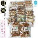 【ふるさと納税】豆菓子と芋けんぴ 13種26袋 食べ比べセッ...