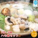 【ふるさと納税】せとぴち!オリジナル 天然ハモ鍋セット(3〜4人前)...