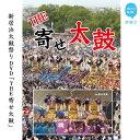 四国三大祭りの一つに数えられる新居浜太鼓祭り。その起源は、古く平安時代あるいは鎌倉時代まで遡るともいわれています。新居浜市内には現在54台の太鼓台があります。 1台重さ約3トン、高さ5.5m、長さ12mという巨大な山車である太鼓台の4本のかき棒には、最大150人余りのかき夫がつき、太鼓台から打ち鳴らされる腹に響く太鼓の音、かき棒にまたがり太鼓台の運行を仕切る4人の指揮者の笛、揃いの法被に身をつつんだ男衆達のかけ声によって市内を練り歩きます。 本DVDは、新居浜太鼓祭りを代表する見せ場の一つとなった「寄せ太鼓」をテーマに、関係者のコメントも収録した寄せ太鼓まるわかり映像となっています。 ※こちらはギフト対応できない返礼品となります。 内容DVD 1枚 収録時間46分 収録内容今や、新居浜太鼓祭りを代表する見せ場の一つとなった「寄せ太鼓」。 毎年山根グラウンド等で行われる寄せ太鼓は、観客を魅了し感動を与えます。 この寄せ太鼓の魅力を関係者のインタビューを交え、たっぷりと収録しています。 臨場感あふれる寄せ太鼓映像をご覧ください。 寄付受付期間通年 発送可能期間通年(年末年始を除く) 製造者株式会社ハートネットワーク 提供元株式会社ハートネットワーク ・ふるさと納税よくある質問はこちら ・寄附申込みのキャンセル、返礼品の変更・返品はできません。あらかじめご了承ください。新居浜太鼓祭りDVD「THE 寄せ太鼓」(永久保存版) 四国三大祭り 男祭り