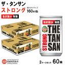 【ふるさと納税】<ザ・タンサンストロング 160ml缶 2ケ...