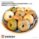 【ふるさと納税】アヒルパン@CafePilz <西条産自然栽...