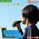 【ふるさと納税】<フジワラの青汁・粉末タイプ(30包入)×6...