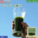 【ふるさと納税】<工場直送 フジワラの青汁・冷凍タイプ(7袋...