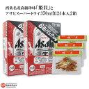 【ふるさと納税】<西条名産高級珍味「姫貝」3袋 アサヒスーパ...
