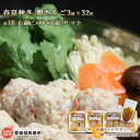 【ふるさと納税】<春夏秋冬 鶏だんご3種×32粒&団子鍋つゆ...