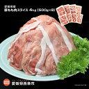 【ふるさと納税】<愛媛県産 メガ盛り!豚もも肉スライス 4k...