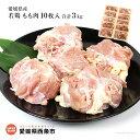 【ふるさと納税】<愛媛県産若鶏 もも肉 特盛10枚入 合計3...