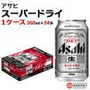 【ふるさと納税】<アサヒビール四国工場製造「アサヒスーパードライ」×1ケース(350ml×24本)> ※翌月末迄に順次出荷します。 お酒 ビール 塩正商店 【常温】