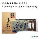 【ふるさと納税】<ちりめんじゃこ70g×3・ちりめん山椒50...