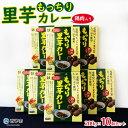【ふるさと納税】ご当地カレー<もっちり里芋カレー(10個)>...