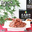 【ふるさと納税】こだわり缶詰<黒毛和牛コンビーフ80g×3缶...