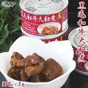 【ふるさと納税】こだわり缶詰<黒毛和牛大和煮170g×3缶>...