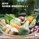 【ふるさと納税】<西予市 旬の野菜・果物詰合せセット>※1か...