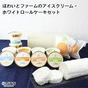 【ふるさと納税】<ほわいとファームのアイスクリーム・ホワイト...
