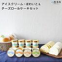 【ふるさと納税】<アイスクリーム・ほわいと&チーズロールケー...