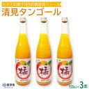 【ふるさと納税】<カネエの果汁100%の無添加ジュース 清見タンゴール 720ml×3本>※1か月以内に順次出荷します。 果物 フルーツ ミカン オレンジ きよみ 特産品 愛媛県 西予市 【常温】
