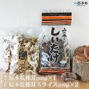 【ふるさと納税】<西予市産 原木乾椎茸(200g)×1と原木...