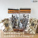 【ふるさと納税】<西予市産 原木乾椎茸(200g)×2と原木...