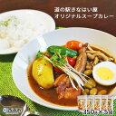 【ふるさと納税】<道の駅きなはい屋 オリジナルスープカレー(...