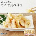 【ふるさと納税】<希少な珍味あこや貝の貝柱 250g×4パッ...