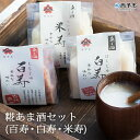 【ふるさと納税】<糀あま酒セット(百寿・白寿・米寿) 3種×...