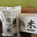 【ふるさと納税】もっちり鬼っ米 精米5kg 10月下旬から順...