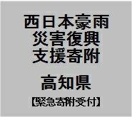 【ふるさと納税】【西日本豪雨災害復興支援寄附】【返礼品なし】高知県緊急寄附受付