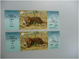 【ふるさと納税】高知県立のいち動物公園ペア入園券...の商品画像
