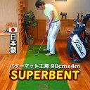 【ふるさと納税】ゴルフ練習用・SUPER-BENTパターマット90cm×4mと練習用具(パターマット工房 PROゴルフショップ製)