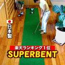 【ふるさと納税】ゴルフ練習用・SUPER-BENTパターマット45cm×3mシンプルセット(距離感マスターカップ付き)(パターマット工房 PROゴルフショップ製)|楽天ふるさと ふるさと 納税 高知 高知県 高知市 パターマット ゴルフ 練習器具 室内 パター ゴルフ練習用マット 2020