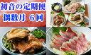 【ふるさと納税】HN−33初音の定期便!!年6回お届け【偶数コース】
