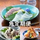 【ふるさと納税】HN−41初音の定期便!!魚コース【10月、11月、12月お届け】