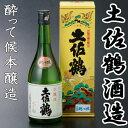 【ふるさと納税】NM037A6土佐鶴酔って候本醸造720ml