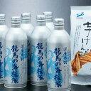 【ふるさと納税】深層水割焼酎&芋けんぴセット 酒 酒類 米焼酎 送料無料<NM001E1>