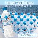 おいしい軟水miu〔ミウ〕550ml×24本セット 水 飲料水 500ml 以上 ミネラルウォーター 送料無料<NM008E11>