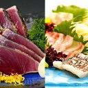 【ふるさと納税】カツオとタイのタタキ食べ比べセット 切るだけ!かんたん! 鰹 乙女鯛