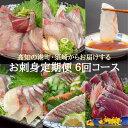 【ふるさと納税】鮮魚 お楽しみ定期便 「漁師町のおいしいお刺...