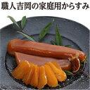 【ふるさと納税】職人吉岡の家庭用カラスミ100グラム 日本三...
