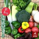 【ふるさと納税】訳あり 定期便 旬な野菜のお楽しみ詰め合わせセット 産地直送