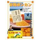 【ふるさと納税】安和ポンカン 秀品5kg(1月中旬から発送)...