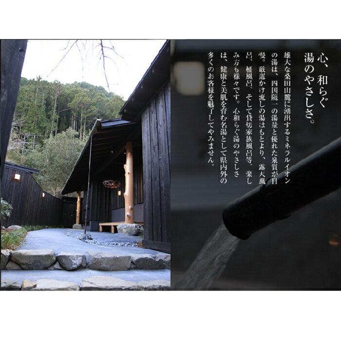 【ふるさと納税】【千年の美湯】桑田山温泉宿泊券...の紹介画像2