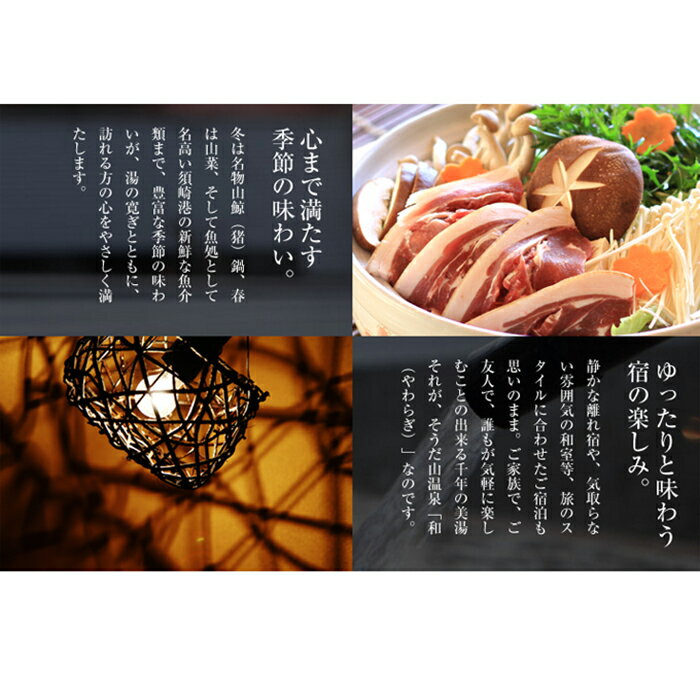 【ふるさと納税】【千年の美湯】桑田山温泉宿泊券...の紹介画像3