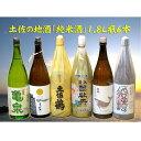【ふるさと納税】土佐の地酒「本醸造清酒」どーんと一升瓶!6本