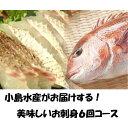 【ふるさと納税】小島水産がお届けする!美味しいお刺身6回コー...