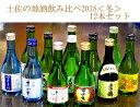 【ふるさと納税】土佐の地酒飲み比べ2018<冬>12本セット