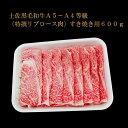 【ふるさと納税】土佐黒毛和牛A5〜A4等級(特撰リブロース肉...