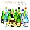【ふるさと納税】土佐の地酒飲み比べ2018<夏>12本セット