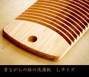 【ふるさと納税】昔ながらの桜の洗濯板 Lサイズ