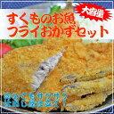 【ふるさと納税】[B-013034]すくものお魚フライおかず...